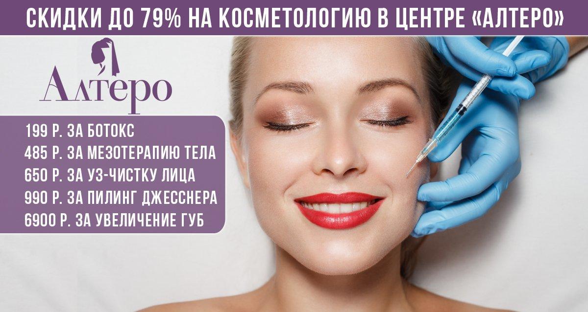 Скидки до 79% на косметологию в медицинском центре «Алтеро»