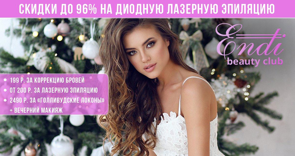 Скидки до 96% на лазерную эпиляцию, услуги для волос, бровей и макияж в салоне Endi