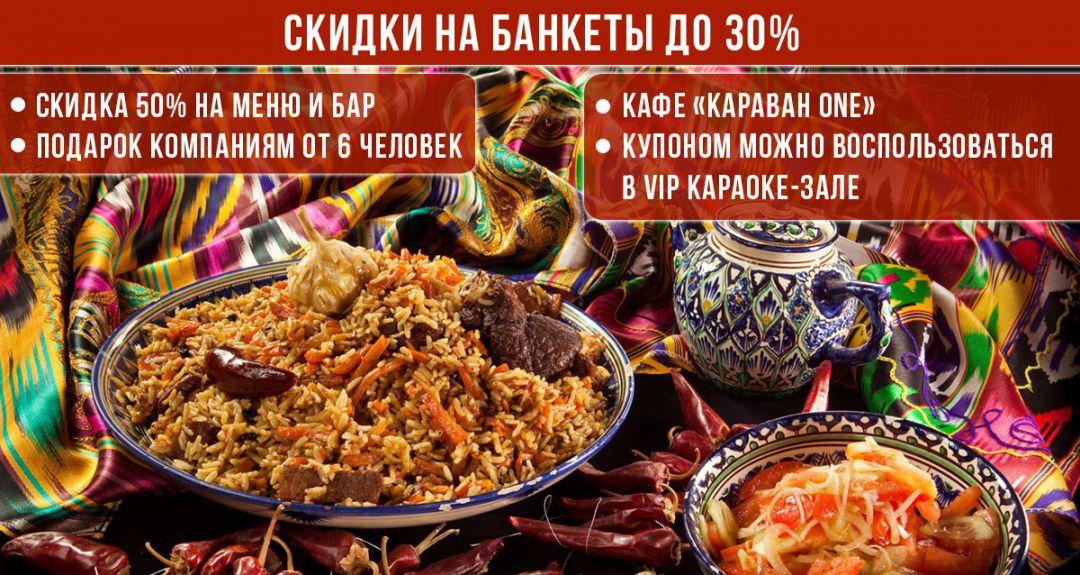 Скидка 50% на основное меню и напитки в кафе «Караван One»