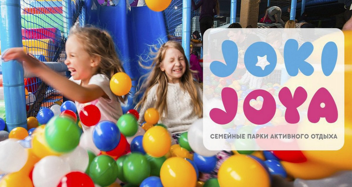 Скидки до 40% от парка активного отдыха Joki Joya