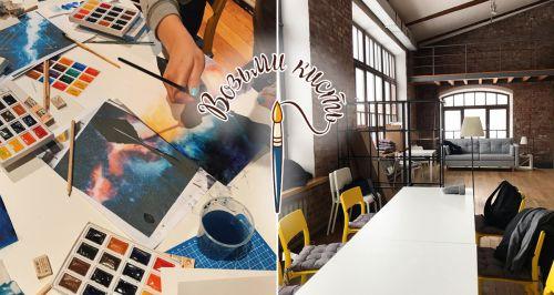 Скидки до 61% от школы рисования «Возьми кисть» на Винзаводе