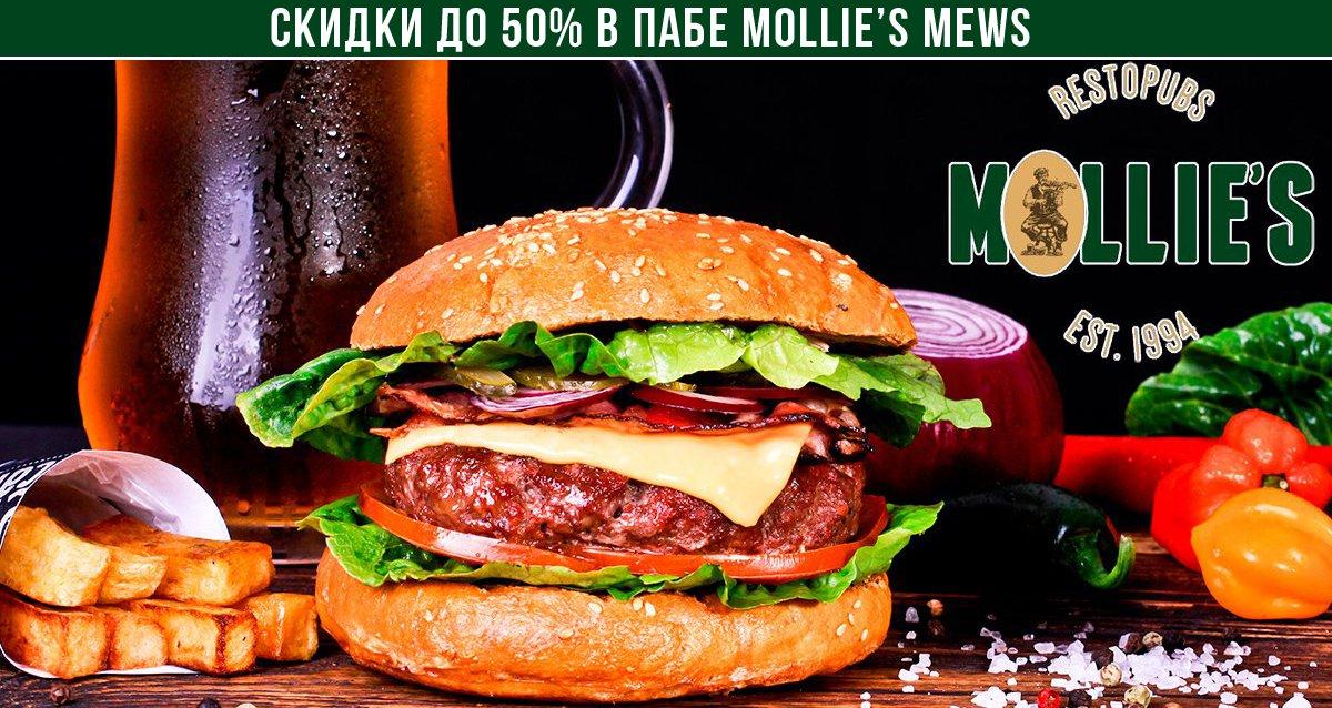 Скидки до 50% в пабе Mollie's Mews на Большой Конюшенной, д. 5