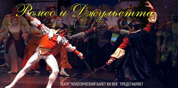Скидка 50% на балет «Ромео и Джульетта» 14 февраля