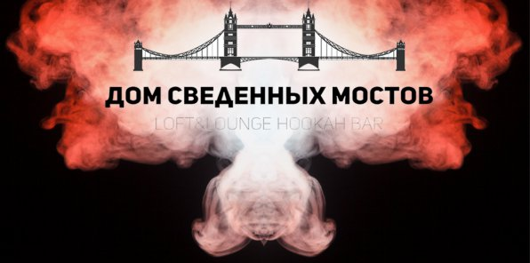 «Все включено» в лаунж-баре «Дом сведенных мостов»