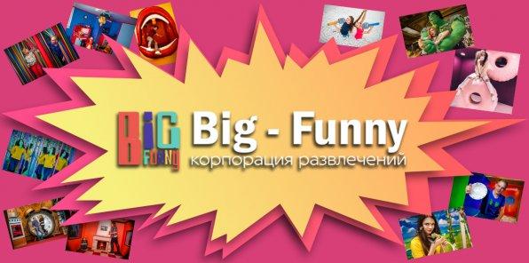 Скидки до 73% от корпорации развлечений Big Funny