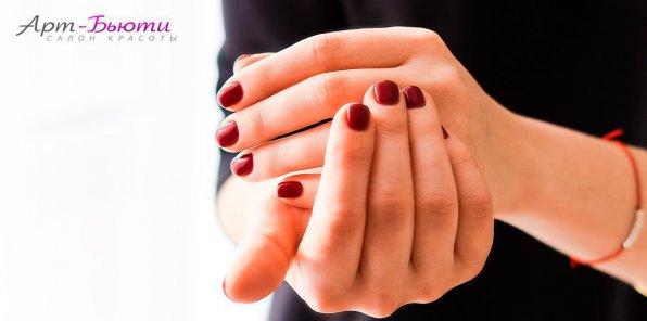 Скидки до 72% на ногтевой сервис в салоне красоты «Арт-Бьюти»