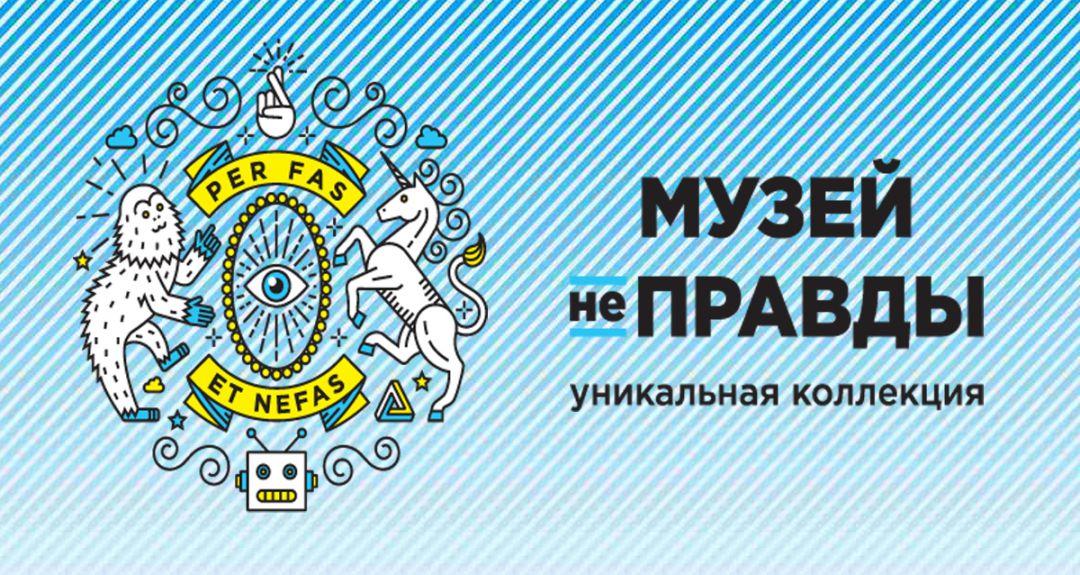 Скидки до 50% на билеты в «Музей неПравды» в центре