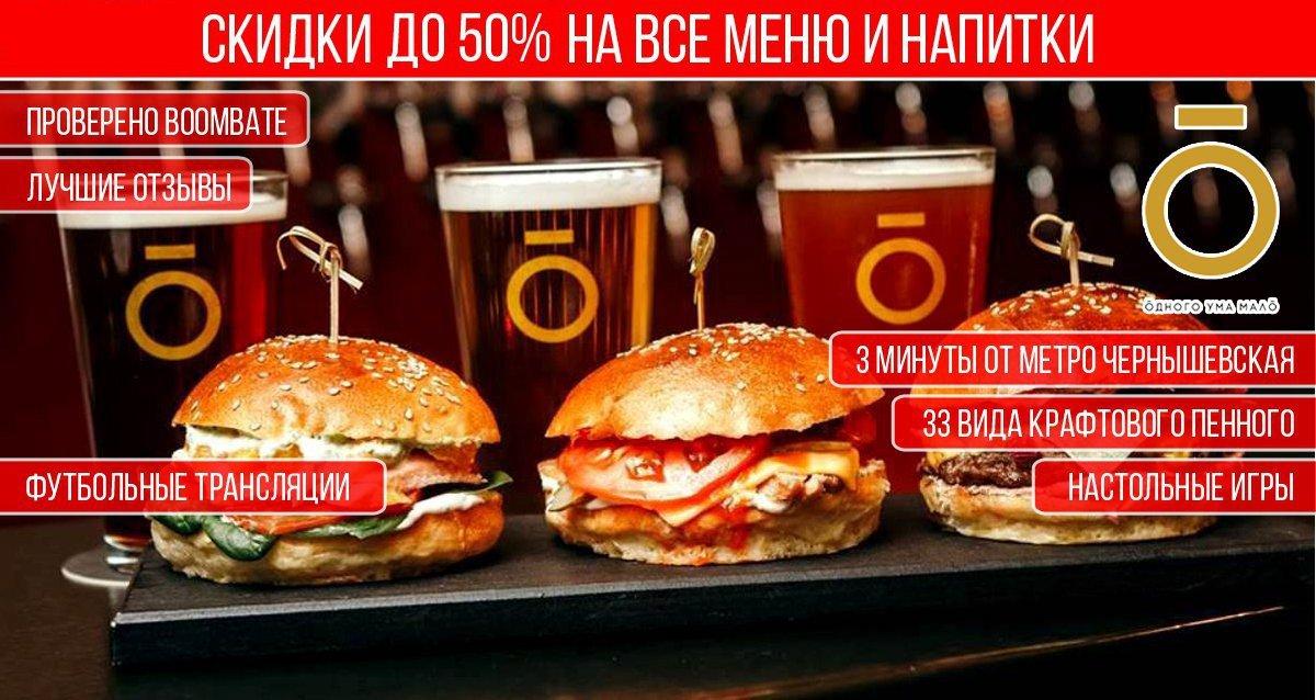 Скидки до 50% на меню и напитки в баре «Одного ума мало»