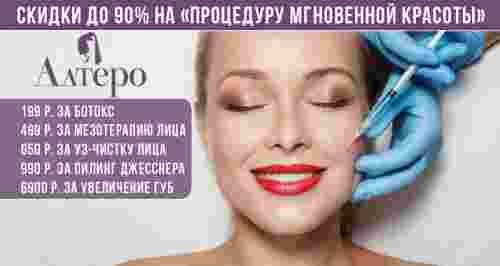 Скидки до 90% на косметологию в медицинском центре «Алтеро»