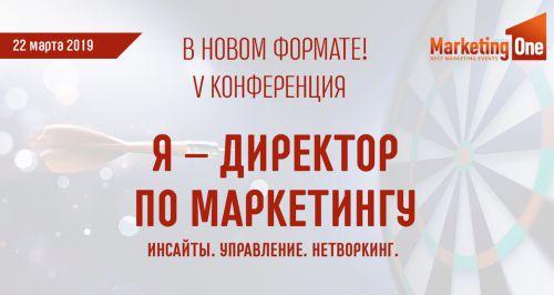 V Бизнес-конференция «Я — директор по маркетингу»