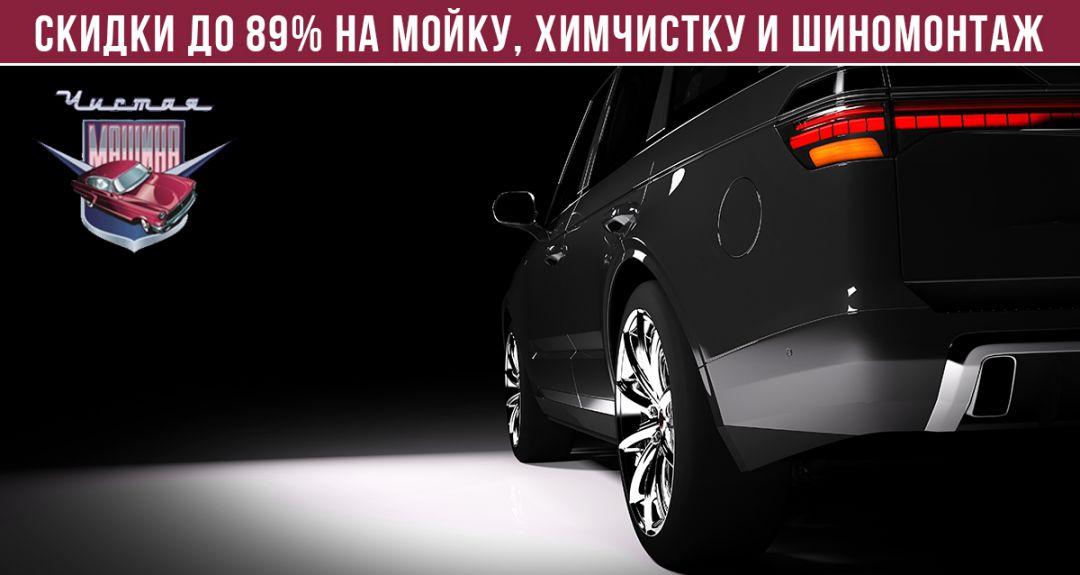 Скидки до 89% на химчистку и мойку авто от компании «Чистая Машина»