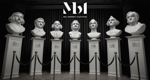 Скидки до 52% на шоу оживших скульптур «МЫ»