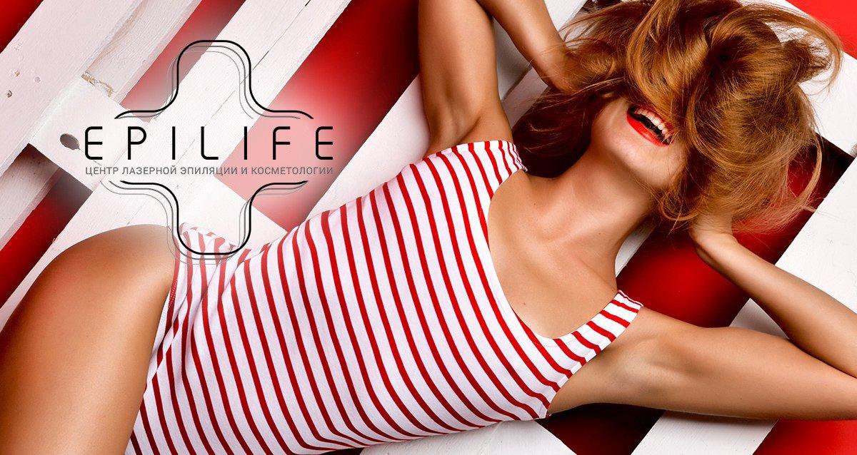 Скидки до 90% на услуги центра лазерной эпиляции и косметологии EpiLife.