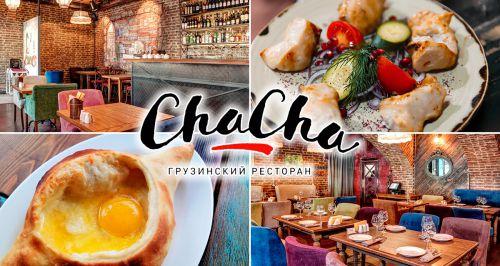 Скидка 50% в грузинском ресторане ChaCha