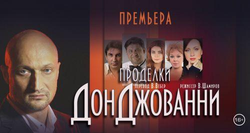 Театр «Миллениум»