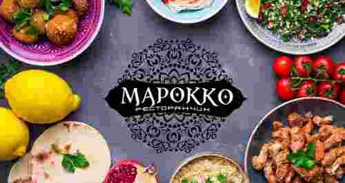 Скидка 45% на все в ресторане «Марокко»