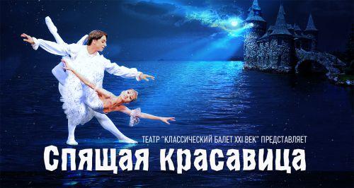 Скидка 50% на билеты на балет «Спящая красавица»
