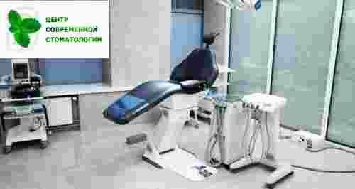 Скидки до 60% в «Центре современной стоматологии» на Бауманской