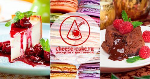 Скидки до 50% на сладости от Cheese-Сake.ru
