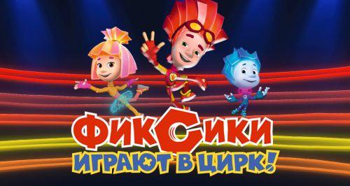 Скидка 30% на «Фикси-Шоу: Фиксики играют в Цирк!»