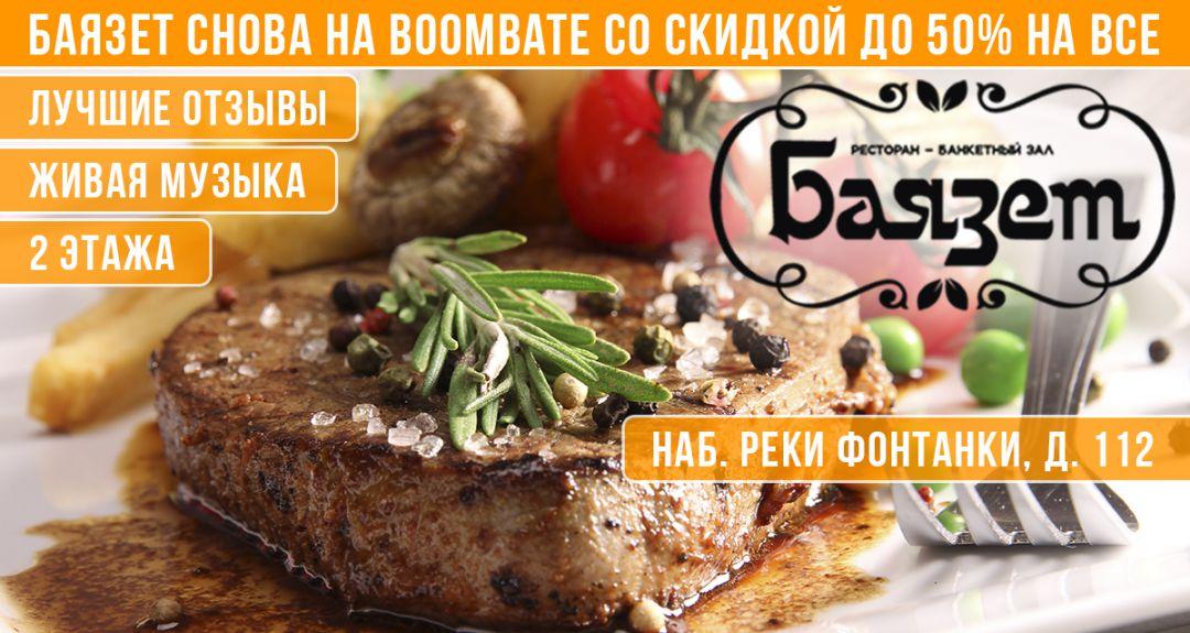 Скидка 40% на все в ресторане «Баязет»
