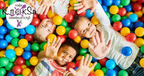 Скидка 50% на посещение детской игровой