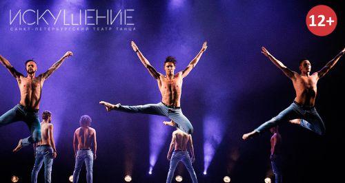 Санкт-Петербургский театр танца «Искушение»