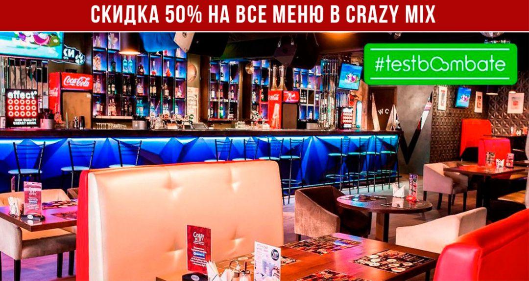 Скидка 50% на все меню и напитки в Crazy MiX!
