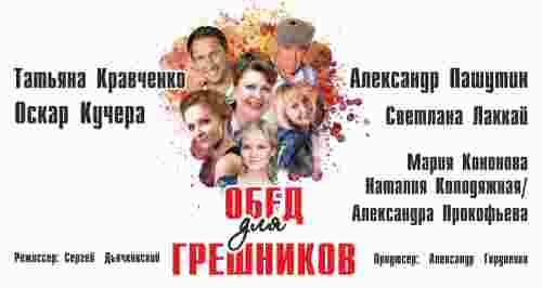 Скидка 50% на спектакль «Обед для грешников»