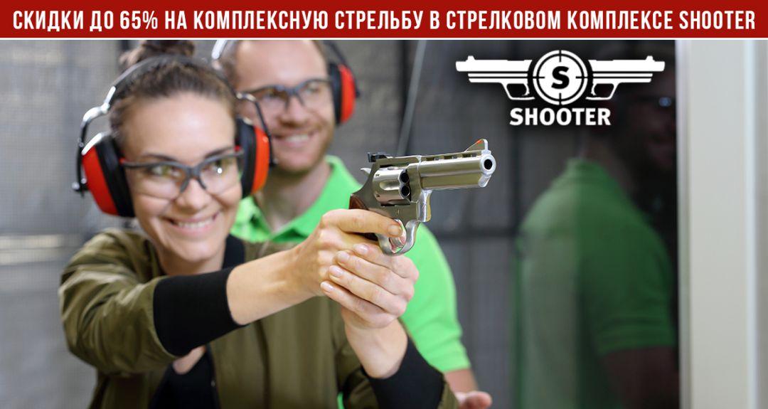 Скидки до 65% на комплексную стрельбу из 8-и видов оружия