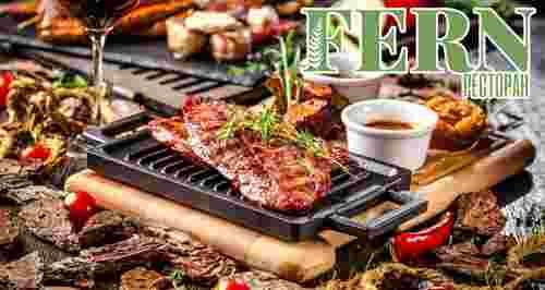 Скидка 30% на все в ресторане FERN