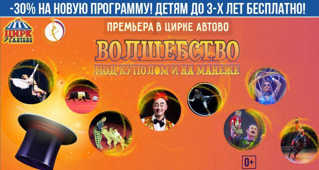 Скидка 30% на новое цирковое шоу «Волшебство под куполом и на манеже»
