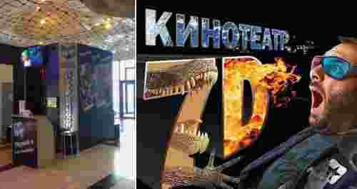 Скидки до 68% на 7D-кино и киноаттракцион «Лифт»