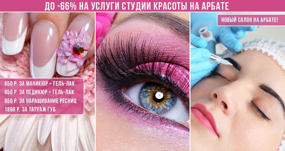 Скидки до 66% на услуги в студии красоты EL.Beauty у м. Арбатская