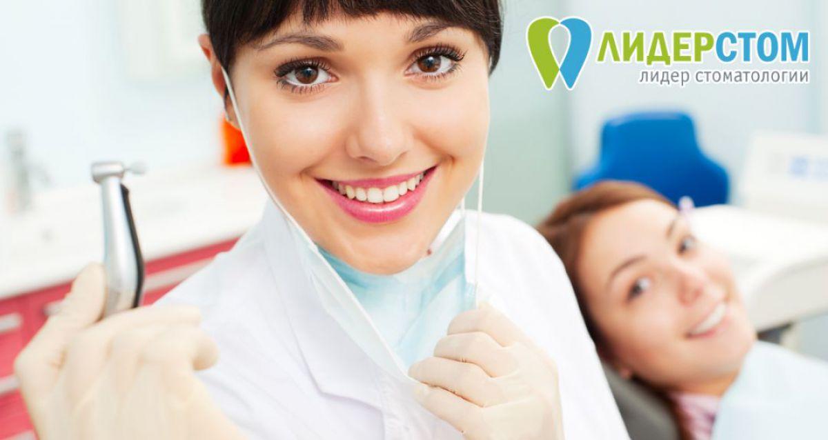 Скидки до 81% на услуги в стоматологии «ЛидерСтом»