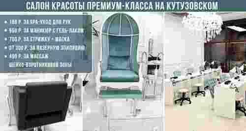 Скидки до 80% на услуги салона PREMIUM на Кутузовском пр-те