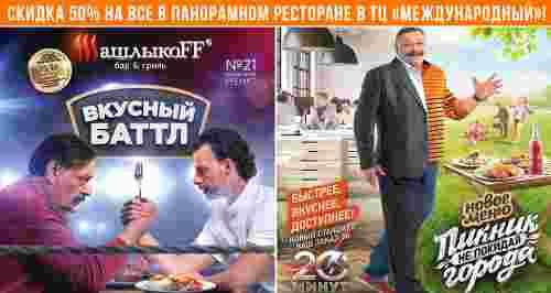 Скидка 50% на все меню и напитки в ресторане «ШашлыкоFF»
