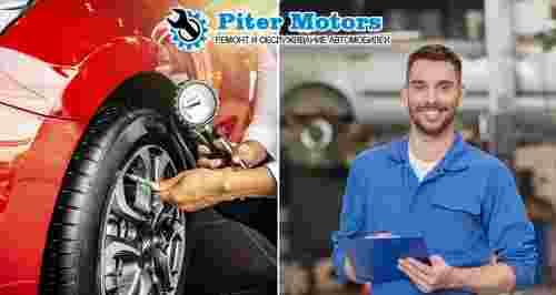 Скидки до 60% на услуги автосервиса PITER MOTORS