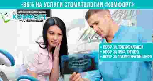 Скидки до 85% на услуги стоматологии «Комфорт»