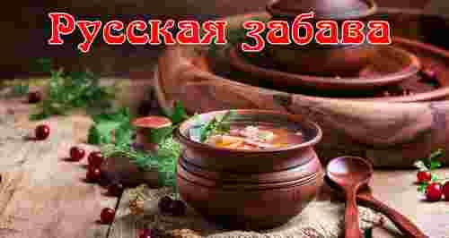 Скидка 50% на все в ресторане «Русская Забава»