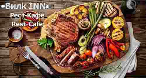 Скидки до 50% на все меню и напитки в Саfе Vilk INN