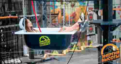 Скидка 50% на билеты в веревочный парк «Энергия Высоты»