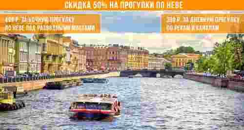 Скидка 50% на дневные и ночные прогулки по рекам и каналам