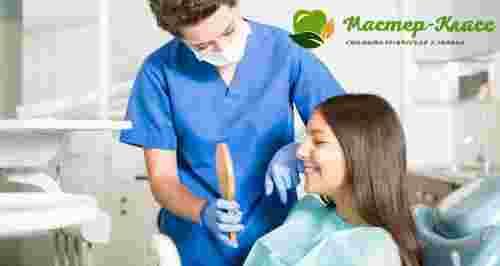 Скидки до 79% на услуги стоматологии «Мастер-класс»
