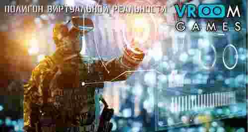 Скидки до 60% от полигона виртуальной реальности VRoomGames
