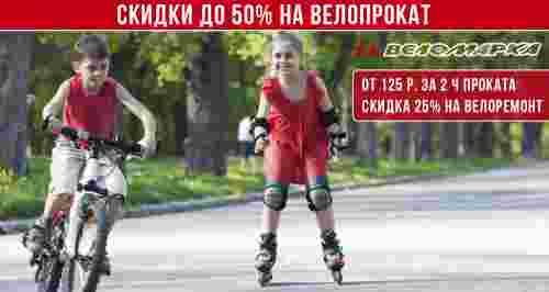 Скидки до 50% на велопрокат, прокат роликов и 25% на велоремонт в сети «Веломарка»