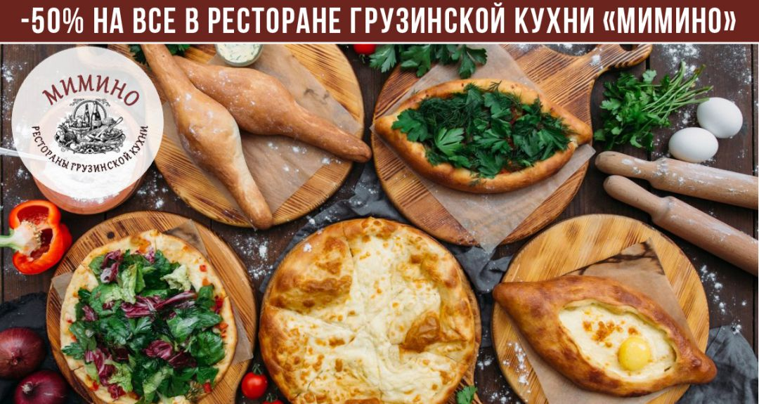 Скидка 50% на все от ресторана грузинской кухни «Мимино»