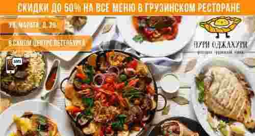 Скидки до 50% в ресторане «Пури Оджахури» в центре города