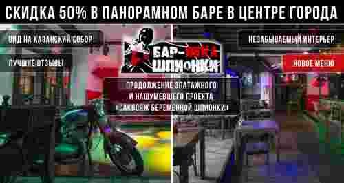 Скидка 50% на все в панорамном баре «Явка Шпионки» с видом на Казанский собор