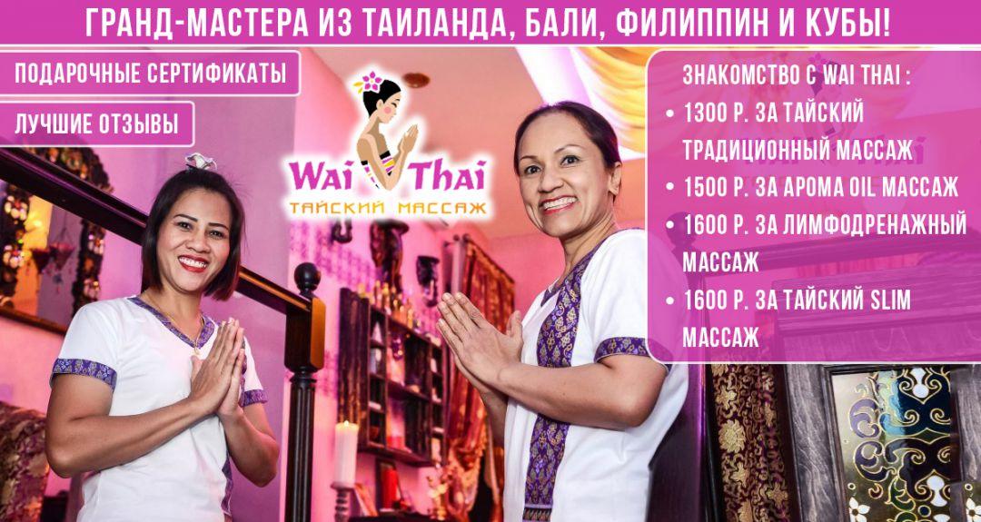 Скидки до 40% на тайский массаж в SPA-салонах Wai Thai Spa